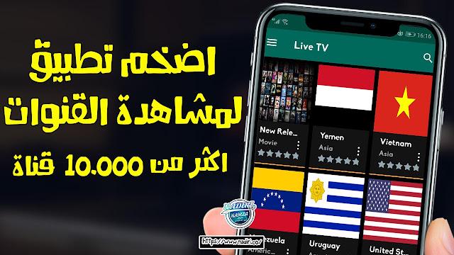 تحميل تطبيق  1KTV version 2   لمشاهدة اكثر من 10.000 قناة عالمية
