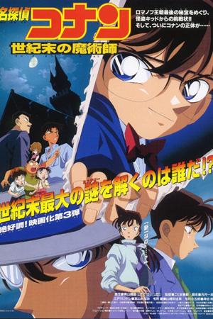 Thám Tử Lừng Danh Conan 3: Ảo Thuật Gia Cuối Cùng Của Thế Kỷ - Detective Conan Movie 3: The Last Wizard of the Century  (1999)