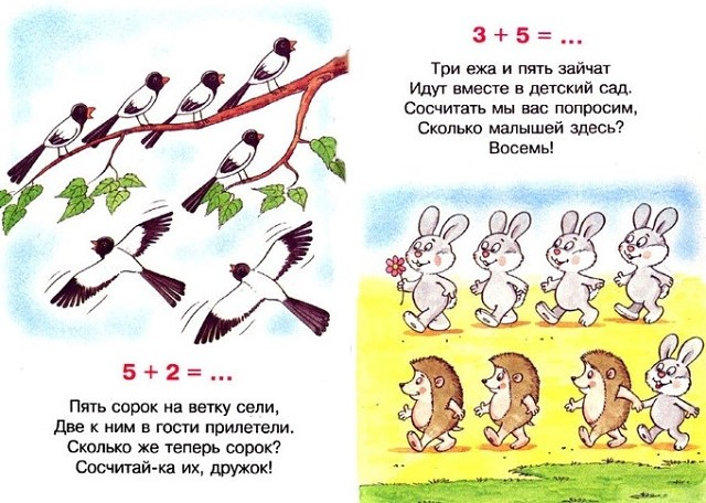 Картинки про задачки