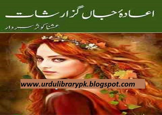 Ayada e Jaan Guzarishat Urdu Novel by Ushna Kausar Sardar