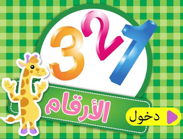 تطبيق : الأرقام من واحد لعشرة 1-10 www.osfor.org