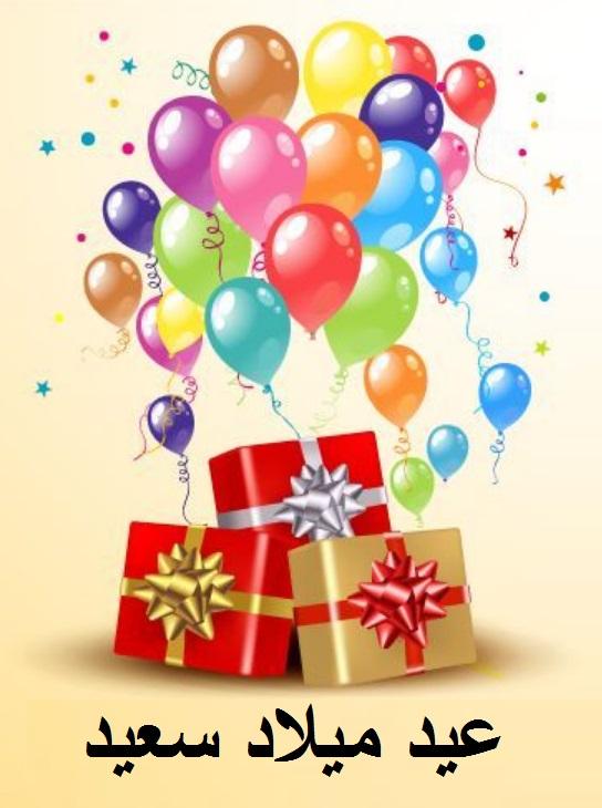 صورة البالون ، عيد ميلاد سعيد
