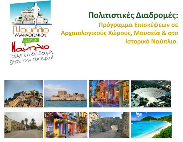 """""""Visit Nafplio"""": Πρόγραμμα επισκέψεων σε Αρχαιολογικούς Χώρους, Μουσεία & στο Ιστορικό Ναύπλιο"""