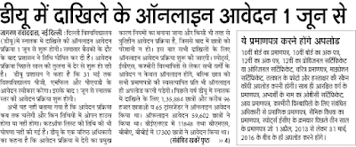 Delhi University Admission 2016, UG DU Cut Off News B.com B.a B.sc
