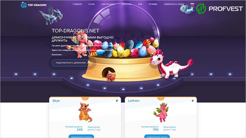Рестарт Top-Dragons.net обзор и отзывы HYIP-проекта