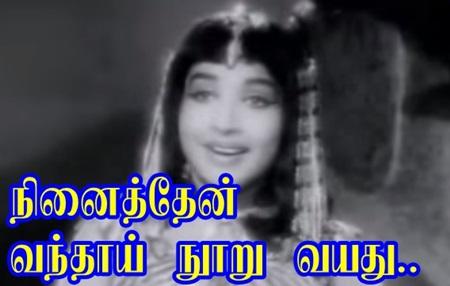M.G. Ramachandran & Jayalalitha in Ninaithen Vandaai from Kavalkaran