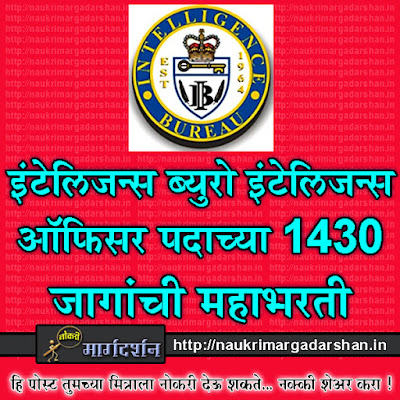 intelligence officer vacancy, intelligence bureau recruitment, intelligence bureau jobs, central government jobs, ib jobs, government jobs, naukri margadarshan