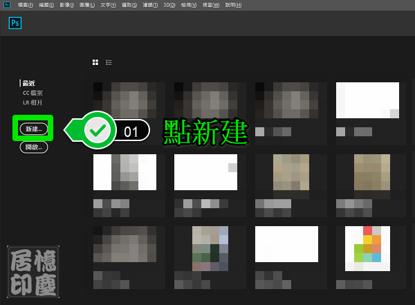 Photoshop CC 2017/2018如何新增透明背景