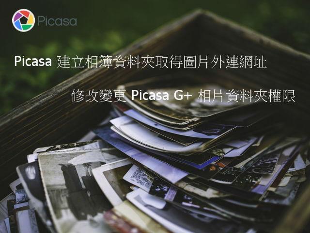 Picasa 網頁版建立變更相簿資料夾名稱權限,取得圖片外連網址_001
