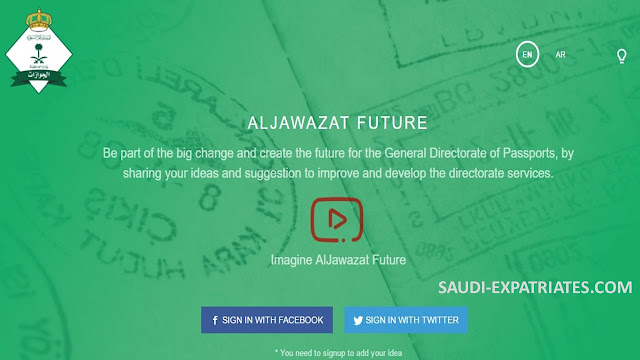 SUGGEST YOUR IDEAS FOR FUTURE ALJAWAZAT