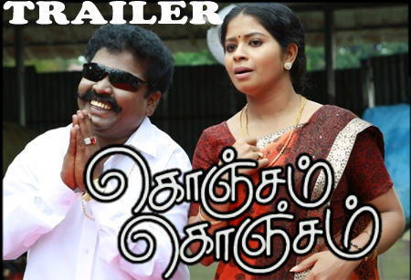 Konjam Konjam – Official Trailer | Gokul, Neenu | Vallavan | Udaysankaran