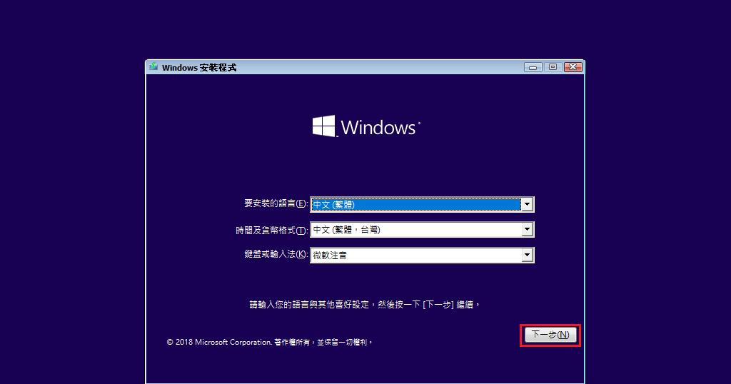 適用 於 虛擬 桌面 的 windows 10 企業 版