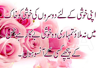 Top 10 Latest Quotes in Urdu 2018 Aqwal e Zareen in Urdu