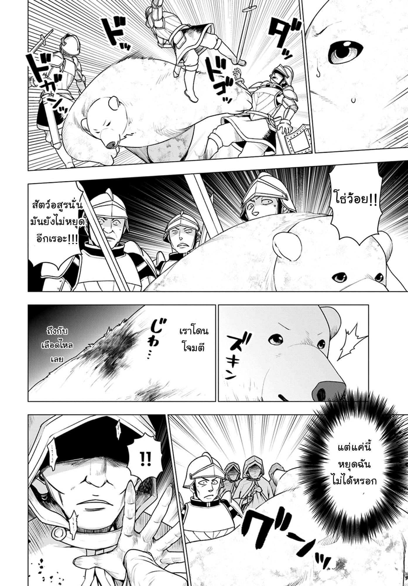 อ่านการ์ตูน Shirokuma Tensei ตอนที่ 11 หน้าที่ 22