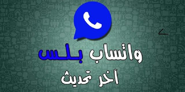 تحميل واتس اب بلس الازرق Whatsapp Plus مجانا للاندرويد