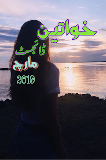 Khawateen digest march 2019, free Download Khawateen Digest march 2019, Khawateen Digest Mar 2019