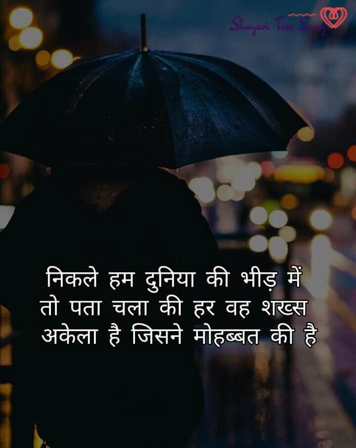 dard sad shayari hindi image girlfriend ke liye shayari tere sang
