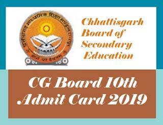 CGBSE Admit card 2019, CG 10th Admit card 2019, CG 10th Roll Number 2019, CG Board 10th Admit Card 2019 Download