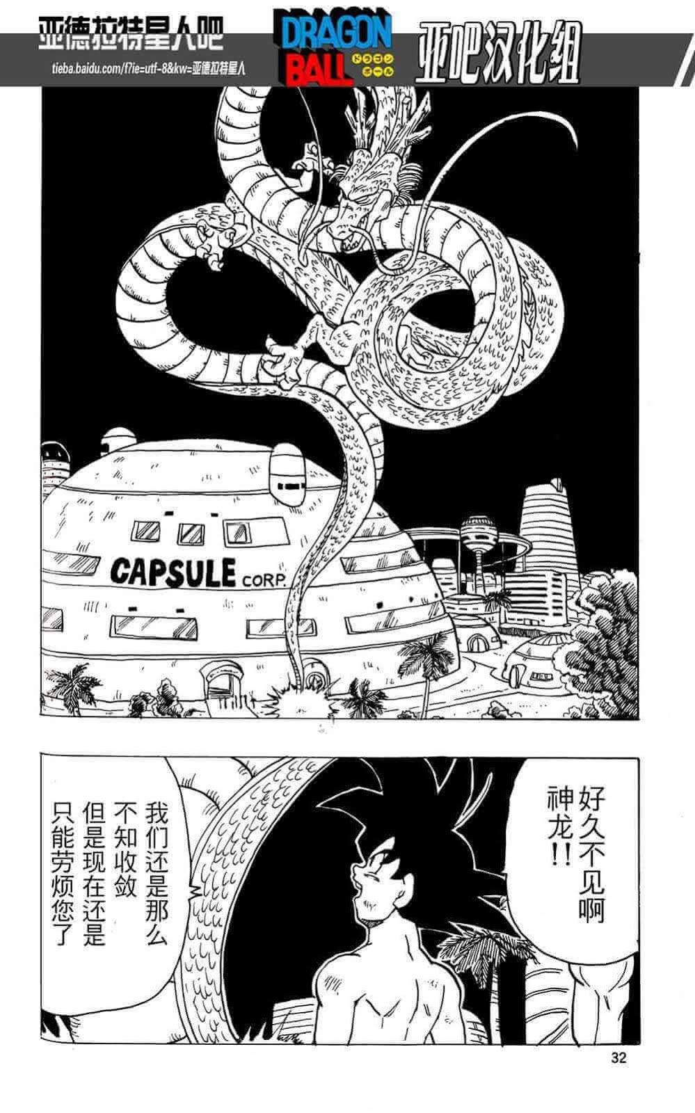 龍珠AF: 17話 - 第33页