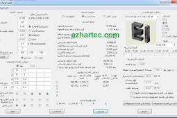 حصريا برنامج عربى لحساب لف محولات الفرايت