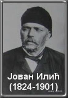 Јован Илић | ДА СУ МЕНИ ОЧИ ТВОЈЕ