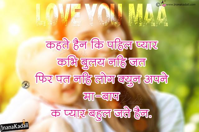 Mothers Day Shayari Status , hindi font mothers day quotes wishes mothers -day-hindi,Maa ki Mamta Heart Touching Shayari on Mother,(माँ) Maa Hindi Sms,Heart Touching Maa Sad Shayari on Mothers Day, I Miss You Mom Sms,Maa Shayari | Mother Shayari in Hindi | Shayari on MAA,Touching Happy Mothers Day Sms, Shayari in Hindi,Maa Shayari, Mothers Day Sms, Shayari on Mother in Hindi. Best Hindi Shayari on Mother. New Sms, Wishes & Greetings for Mothers Day,Maa Mother day Quotes in Hindi With Images, Wallpapers, Photos, Pictures,mom status in hindi for whatsapp,shayari on mother and father in hindi,maa ki yaad me shayari,maa shayri 2 lines,shayari on maa ki dua,maa ki mamta shayari,shayari on mother in english,some lines on mother in hindi language