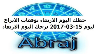 حظك اليوم الاربعاء توقعات الابراج ليوم 15-03-2017 برجك اليوم الاربعاء