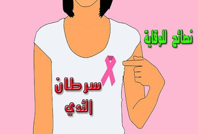 نصائح ثمينة للوقاية من سرطان الثدي