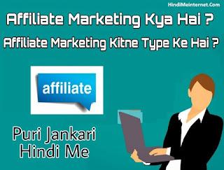 affiliate marketing kya hoti hai