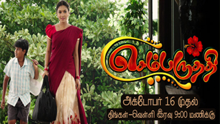 Sembaruthi 19-10-2017 – Zee Tamil Serial 19-10-17 Episode 03