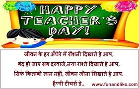 teachers day slogans in hindi