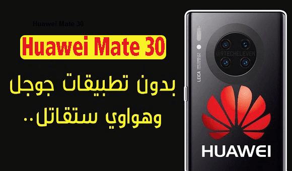 لن يستخدم Huawei Mate 30 تطبيقات جوجل