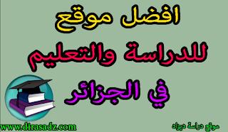 افضل موقع للدراسة والتعليم في الجزائر