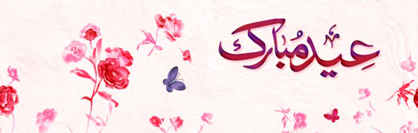 Eid Cards Timeline Cover For Facebook