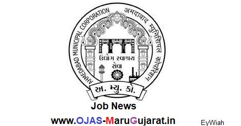 Urban Health Society, Ahmedabad Recruitment: 120 Medical
