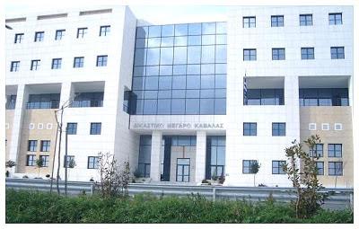 Δικηγορικοί Σύλλογοι Ελλάδος   δικηγορος καβαλας Γιαγκουδακης