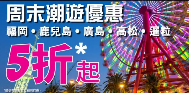 六四「週末優惠」,HKExpress 香港飛鹿兒島、廣島、高松、昆明、暹粒半價起,今晚(即6月4日零晨)開賣!