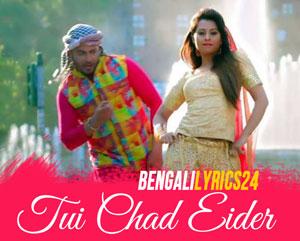 Tui Chad Eider - Shakib Khan, Bubly