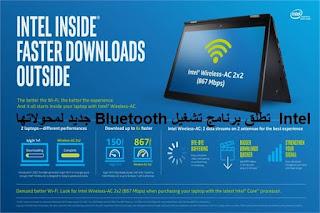Intel  تطلق برنامج تشغيل Bluetooth الإصدار 21.10.1 جديد لمحولاتها