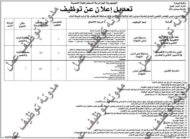 اعلان مسابقة توظيف في بلدية سيدي راشد دائرة احمر العين ولاية تيبازة اوت 2013 02.jpg