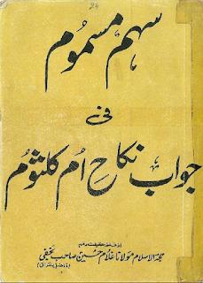 سہم مسموم فی جواب نکاح ام کلثوم تالیف علامہ غلام حسین نجفی
