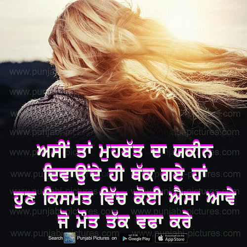 Punjabi Sad love images