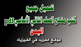 المنهج الدارسي اليمني للصف الثاني الابتدائي الأساسي pdf