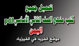 كتب الصف الثاني الابتدائي pdf ـ اليمن، المنهج الدارسي اليمني للصف الثاني الابتدائي pdf،تطبيق كتب مناهج اليمن المدرسية للاندرويد، المنهج المدرسي اليمني للصف الخامس الأساسي الجديد برابط مباشر، 2019-2020