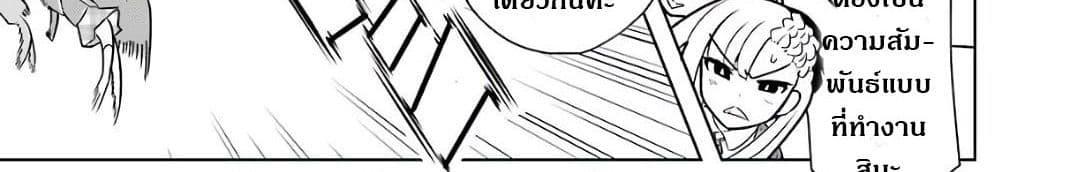 อ่านการ์ตูน Wakamono no Kuro Mahou Hanare ga Shinkoku desu ga, Shuushoku shite Mitara Taiguu Iishi, Shachou mo Tsukaima mo Kawaikute Saikou desu! ตอนที่ 2 หน้าที่ 106