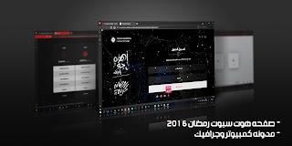 رمضان 2016