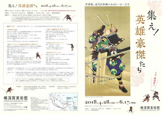 http://www.yokosuka-moa.jp/exhibit/kikaku/1801.html
