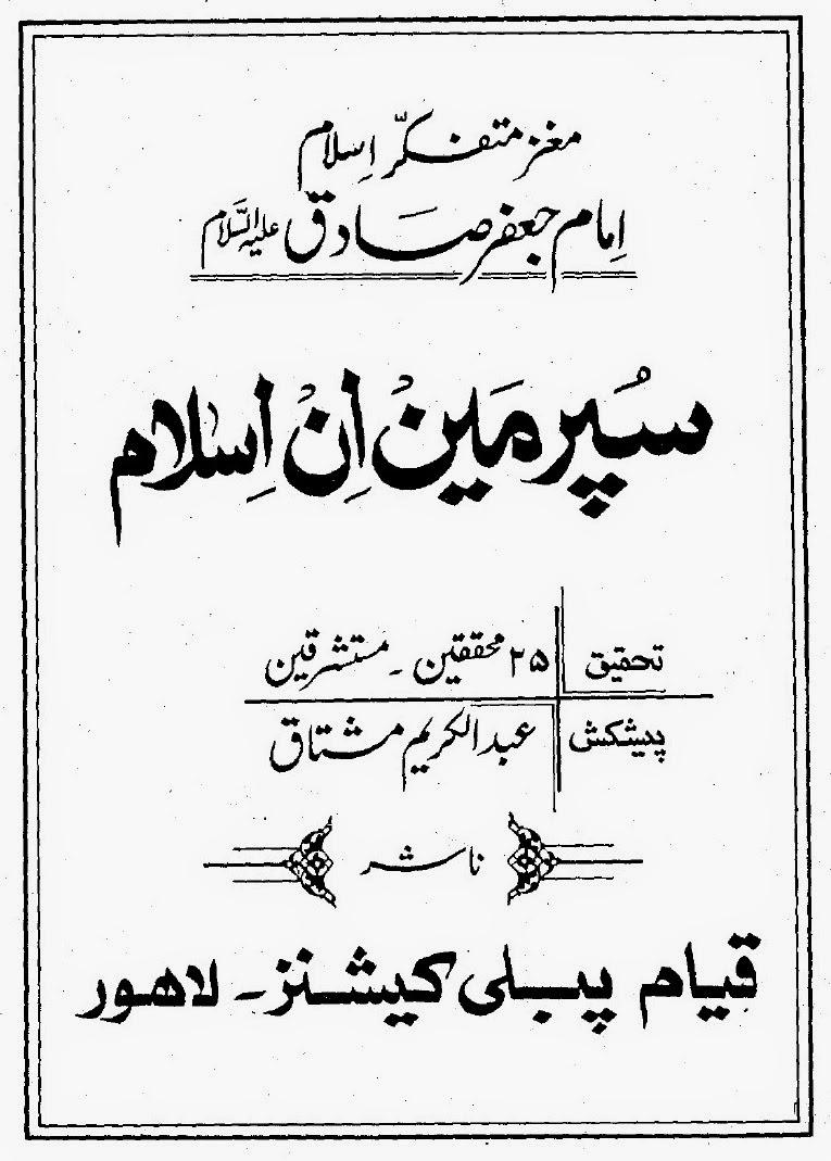 Tafseer e qummi urdu book