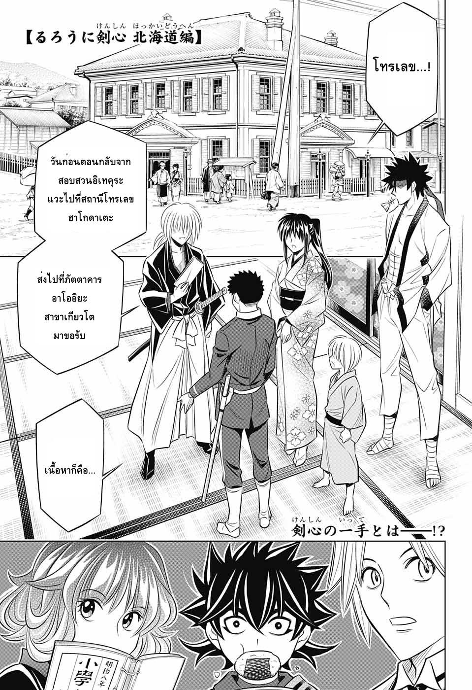 อ่านการ์ตูน Rurouni Kenshin: Hokkaido Arc ตอนที่ 13 หน้าที่ 1