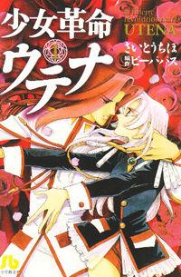 Shoujo Kakumei Utena